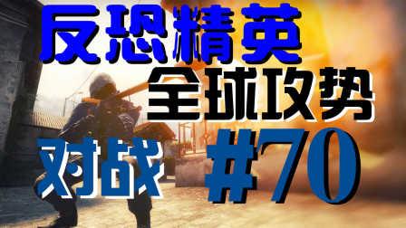 【跳Ping】CSGO反恐精英全球攻势Ep70 by 悬总管 #csgo#