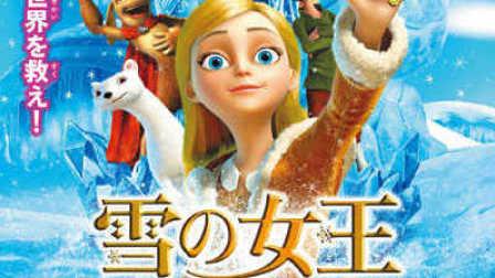 [冰雪女皇之冬日魔咒]「雪の女王 新たなる旅立ち」日本预告片
