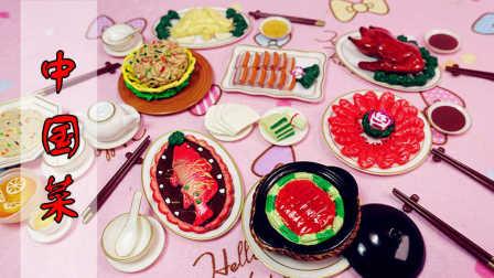 爱茉莉儿的食玩世界 2017 甲壳原迷你收藏品之中国菜(上) 08 中国菜(上)