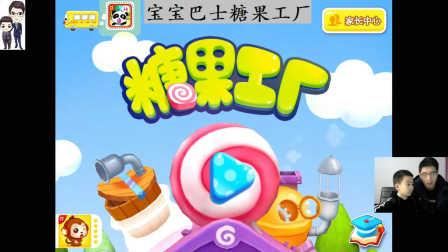 宝宝巴士:糖果工厂(1)★制作美味的糖果