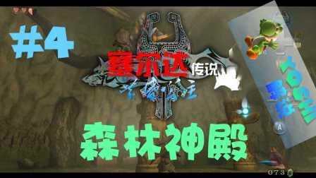 Yoshi解说【塞尔达传说:黄昏公主】森林神殿(上)#4