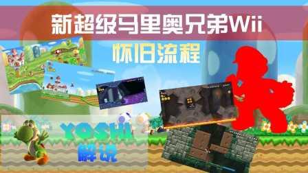 【Yoshi解说】新超级马里奥兄弟Wii #1