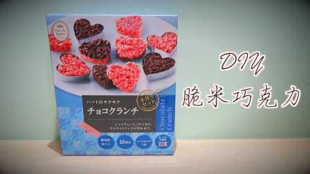 【小RiN子】DIY脆米巧克力日本食玩