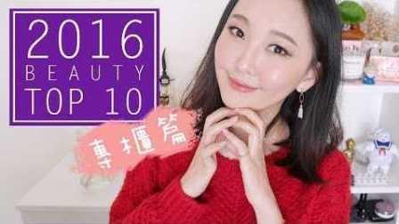 2016专柜护肤品化妆品美妆年度最爱TOP 10 — Hello Catie