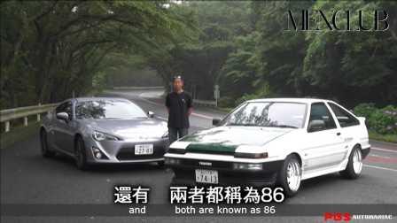 AE86与GT86