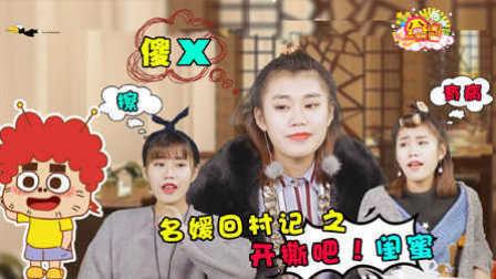 神演绎 闺蜜春节聚会炫富装X句句戳心 625