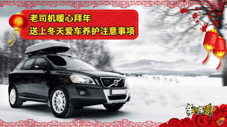 爱极客 老司机暖心拜年 送上冬天爱车养护注意事项