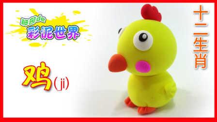 神奇的彩泥世界 十二生肖创意彩泥DIY可爱的小鸡