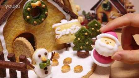 【Amy时尚世界】可爱圣诞节姜饼屋