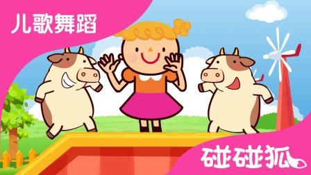 麦叔叔的农场 | 儿歌舞蹈 | 碰碰狐!儿童儿歌