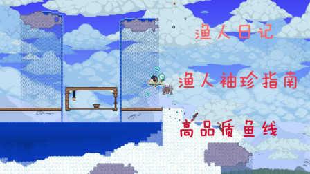 【菜鸡小分队★泰拉瑞亚】渔人日记 第二季 Terraria EP.4 任务40波 高品质鱼线