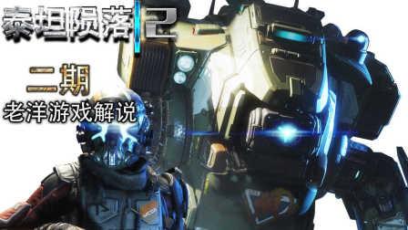 【泰坦陨落2:老洋游戏解说】铁甲钢拳(二期)