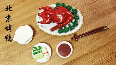 爱茉莉儿的食玩世界 2017 甲壳原迷你收藏品之中国菜(下) 09 中国菜(下)