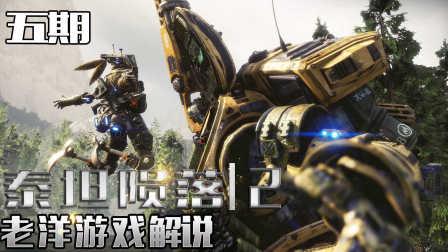 【泰坦陨落2:老洋游戏解说】IMC军团开始(五期)