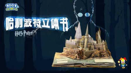 这本魔法书 让哈利波特的世界活起来 05