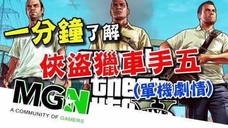 【MGN】:一分钟了解 - 侠盗飞车5单机剧情