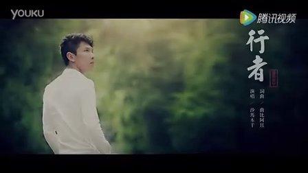 彝族歌曲-彝族歌手-沙马木干《行者》MV首发
