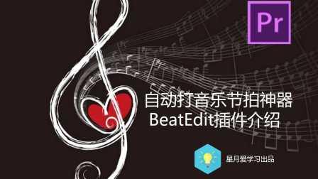 【PR剪辑】自动打音乐节拍神器BeatEdit插件介绍—星月爱学习出品