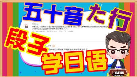 「U品日语」第8期:用段子轻松学会入门五十音图Ta行假名的发音(日语初级学习视频教程)