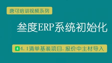4.1基装项目.报价中主材导入-叁度软件培训视频 叁度ERP培训 叁度唐可培训视频系列