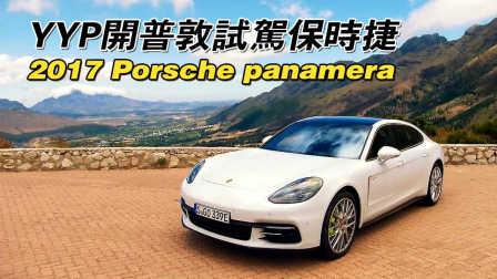 【新车评网】颜宇鹏YYP开普敦试驾2017全新保时捷Porsche panamera