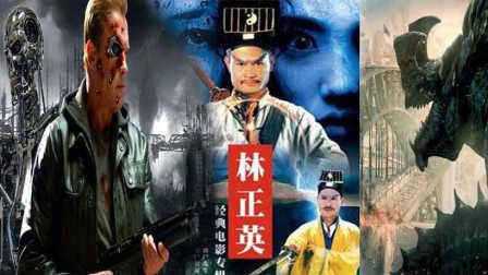 【影视泛舟】五部最值得观看的僵尸片电影和外国科幻片 林正英僵尸鬼片大全国语版恐怖片
