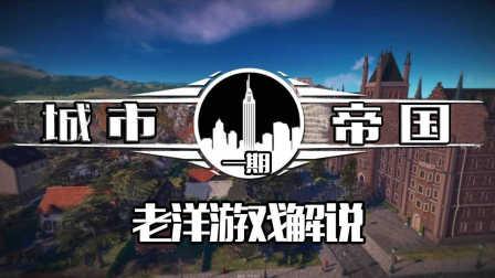 【城市帝国:老洋解说】我当一名合格的市长(一期)