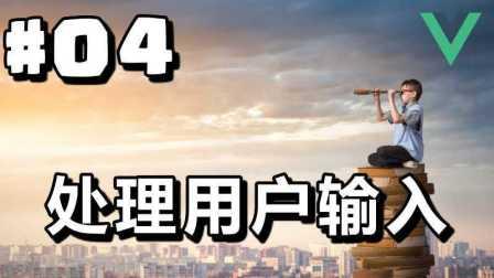 #04【Vue.js入门】处理用户输入