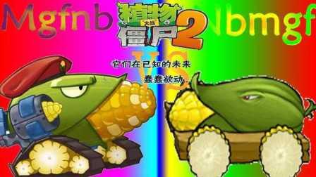 植物大战僵尸2恶搞《恐龙危机玉米加农炮VS玉米大炮》