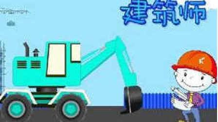 挖掘机与卡车工作视频 儿童工程车表演 挖掘机动画片 百吉福职业小行家建筑师