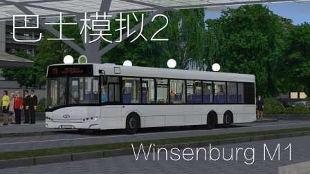 『干部来袭』OMSI2 Winsenburg M1路