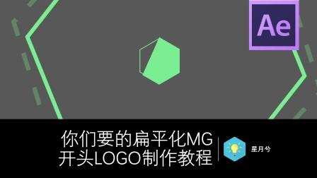 你们要的扁平化MG开头宣传LOGO动画教程—AE教程,星月爱学习