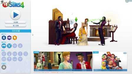 模拟人生4吸血鬼扩充包吸血鬼夫妻的超级成长之路 07