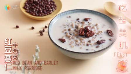 红豆薏仁牛奶粥 29