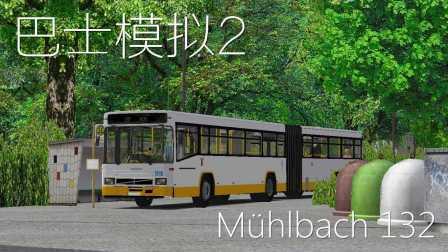 『干部来袭』OMSI2 Mühlbach 132路