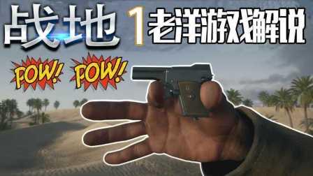 【战地1:老洋游戏解说】见识第一次世界大战威力!