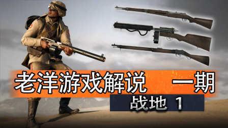 【战地1:老洋游戏解说】战机空中缠斗!