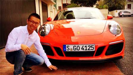 【新车评网】YYP颜宇鹏试驾2017全新保时捷Porsche 911 GTS超跑
