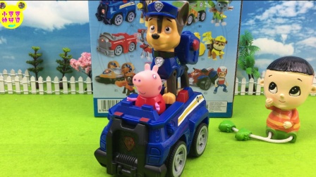 【汪汪队立大功玩具】小猪佩奇大头儿子玩汪汪队立大功阿奇玩具