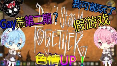 [FXB♂七钻♂小P]Don't Starve Together Gay荒第二期? 我可能玩了假游戏!色 情 UP!