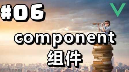 #06【Vue.js入门】组件