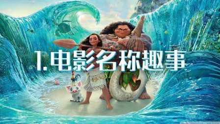 【盘点控】彩蛋篇06:海洋奇缘
