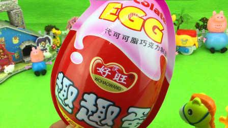 超大奇趣蛋玩具 巨大惊喜蛋