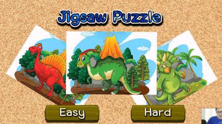 拼图游戏 第2期:恐龙拼图 恐龙乐园 恐龙化石拼图游戏 儿童游戏 亲子游戏