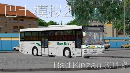 『干部来袭』OMSI2 Bad Kinzau 301路 MAN A74
