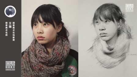 「国君美术」王瑞素描头像_女青年半侧面_教师培训