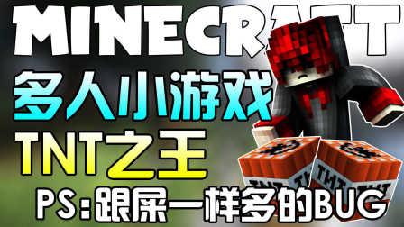 【我的世界多人跑酷】Minecraft1.11趣味跑酷-TNT之王【跟shi一样多的BUG】