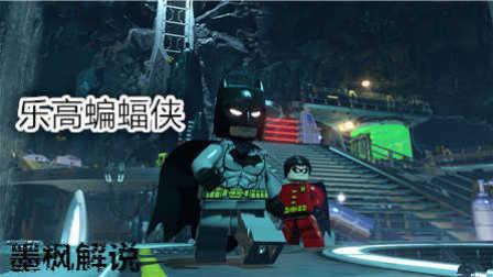 【墨枫解说】乐高蝙蝠侠手机版EP1:成功总是在不经意间!蝙蝠侠,杂耍蝙蝠小子,超人,闪电侠,超多超级英雄