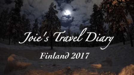 Joie的旅行日记|2017 芬兰