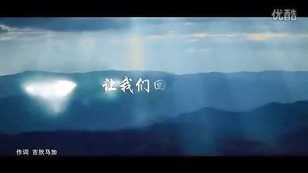彝族歌曲-太阳部落《让我们回去吧》,想家了没? mv上线 在线播放
